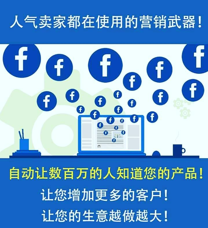 2019 实用Facebook主页快速涨粉技巧汇总